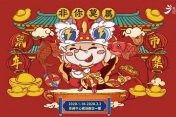 """来苏州中心商场赶年味市集,迎接非你莫""""鼠""""的新春鸿运!"""