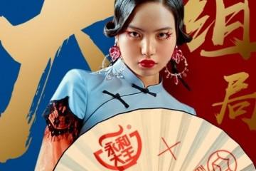 永和大王联手百戏局,打造新式潮范养生Style