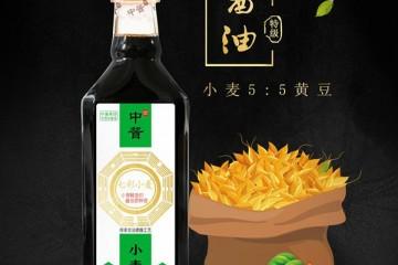 中酱七彩小麦酱油系列入驻永辉超市 健康零添加成行业亮点