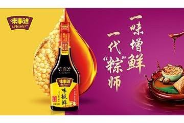 """一味增鲜""""3倍鲜香"""",味事达教你成为一代""""粽""""师"""