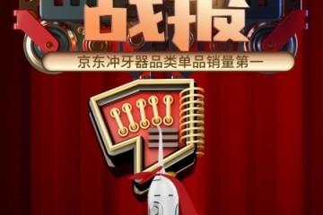 博皓斩获618京东冲牙器销冠 实力演绎国潮新力量