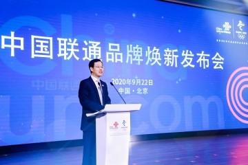 创新,与智慧同行 ——中国联通品牌焕新发布会在京举办