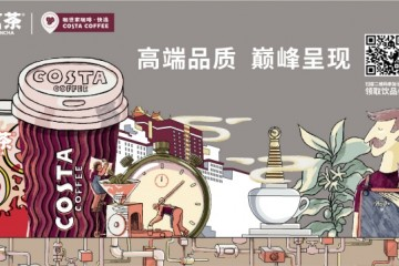 中西合璧,萬茶与COSTA融合店入驻拉萨万达影城