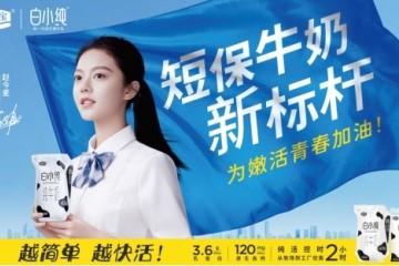 力邀赵今麦上演年度嫩活大片 白小纯成为中国青春营养乳品创领者