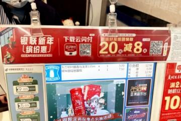 """元旦假期银联网络交易数据创历年同期最高""""银联新年缤纷惠""""释放消费潜力"""