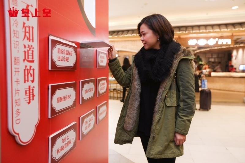 皇上皇匠心传承八十载 品牌文化馆玩出新潮流