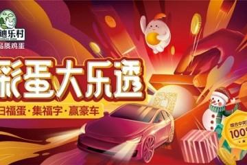 圣迪乐村彩蛋大乐透首战告捷,引领蛋品行业营销新模式!