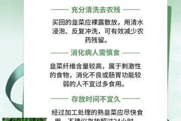 春食韭菜升发阳气这样吃新鲜又安全