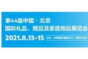 """""""趋势产品""""哪里选?锁定北京礼品展赢电商经济红利"""