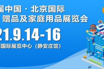 中国元素云集9月14日-16日北京礼品展,引领礼业新风潮
